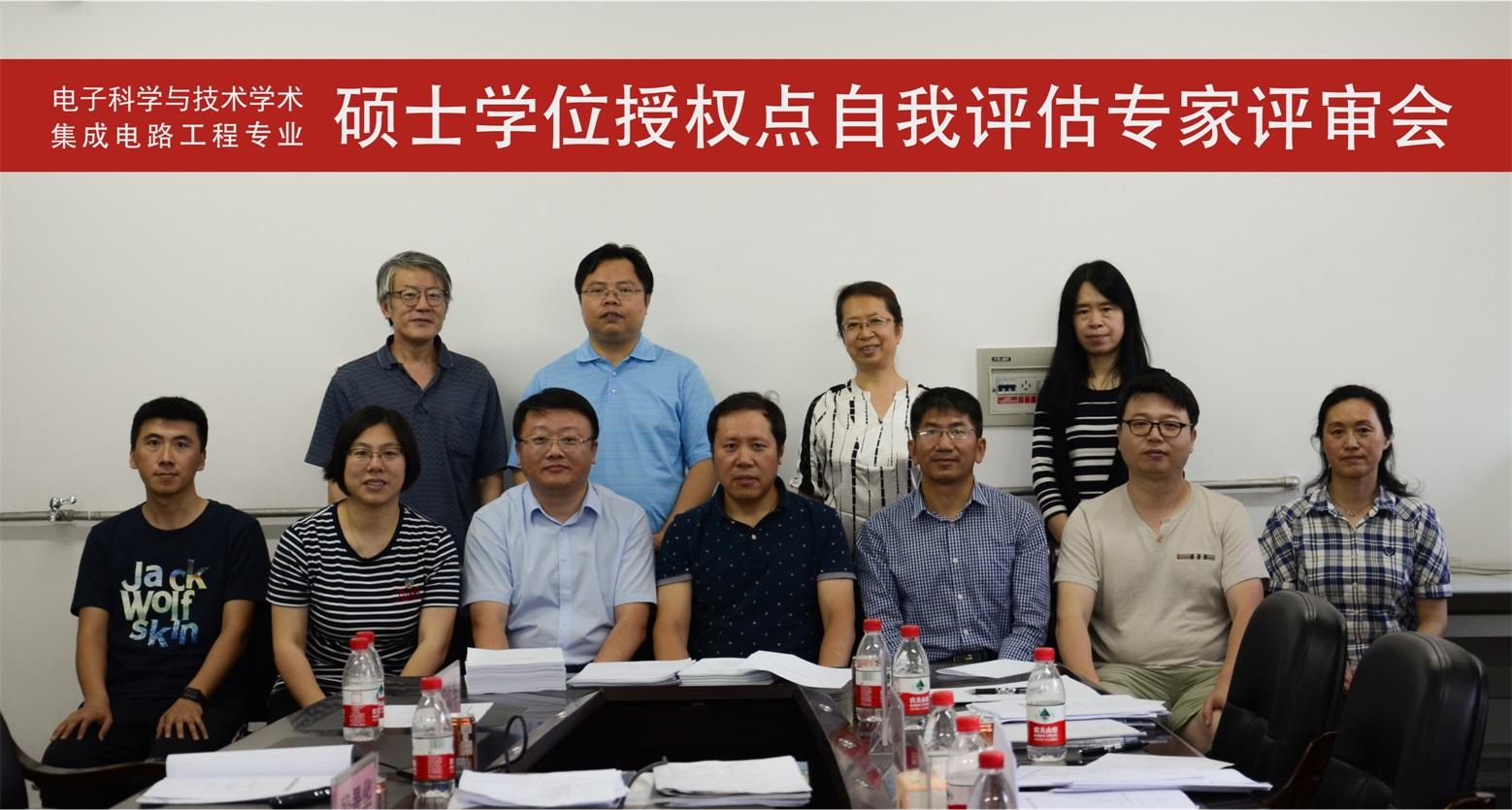 理学院召开电子科学与技术学术硕士和集成电路工程专业硕士学位授权点