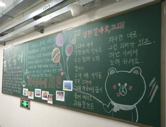 四语芳香,色彩纷呈——外国语学院外文校园板报构成一