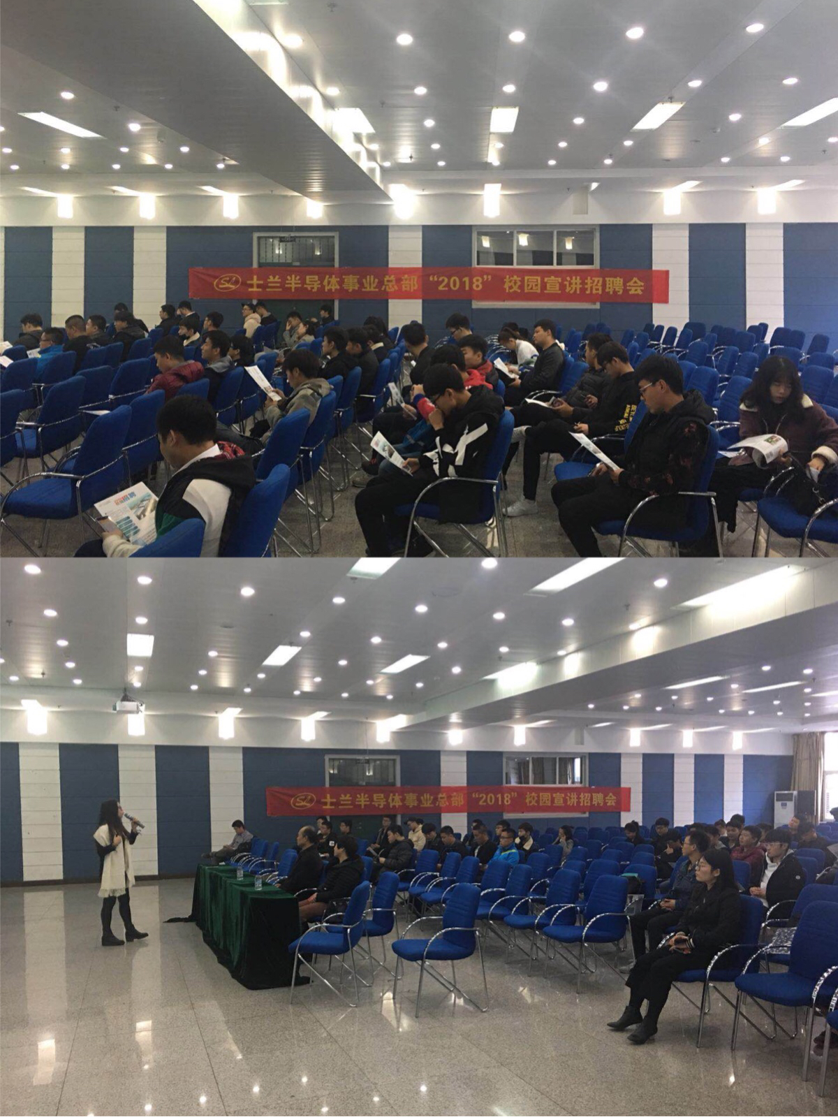 理学院举办杭州士兰集成电路有限公司宣讲交流会